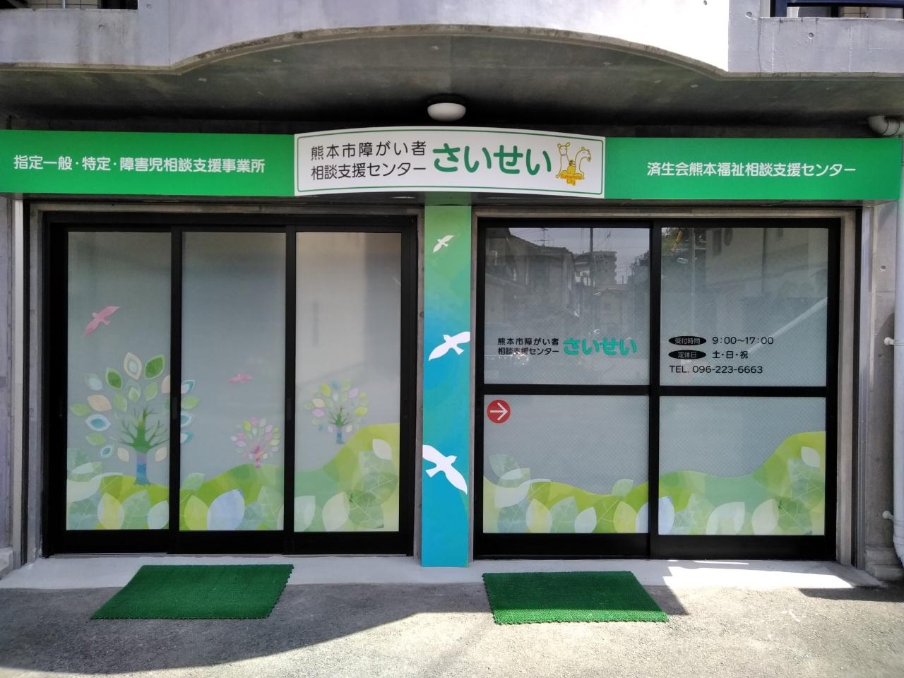 済生会熊本福祉相談支援センター