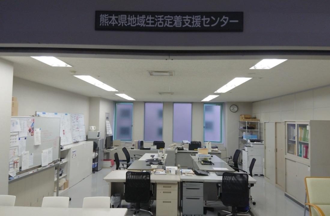 熊本県地域生活定着支援センター