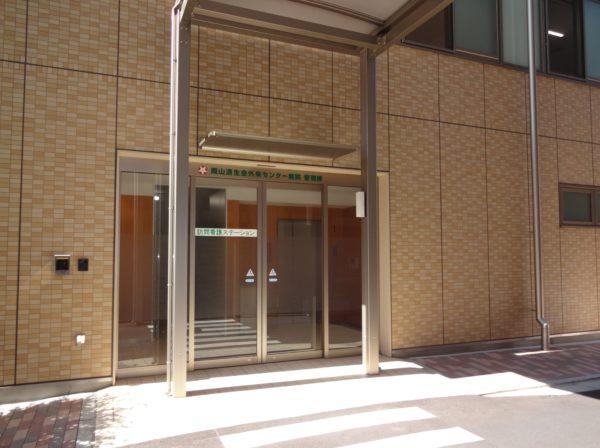岡山済生会訪問看護ステーション