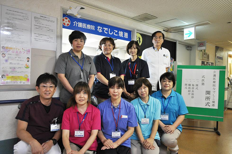 鳥取県済生会介護医療院 なでしこ境港
