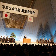 第65回済生会学会・平成24年度済生会総会