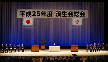 東京国際フォーラムで済生会学会・総会、2700人参加
