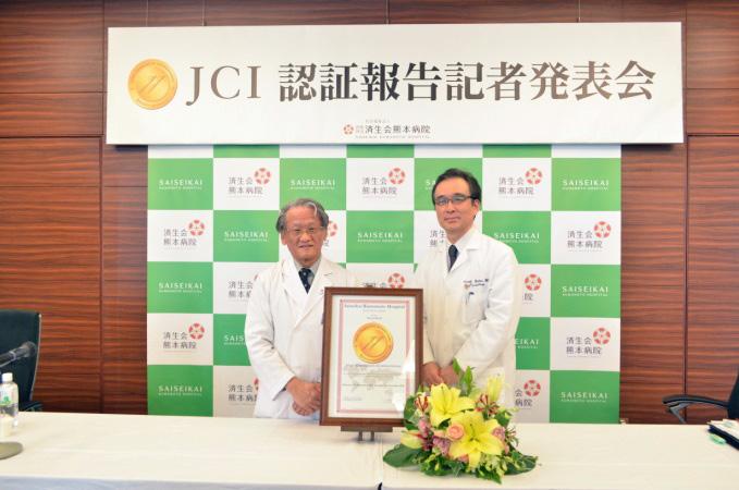 熊本病院が世界基準のJCI認証 西日本の病院で初 !