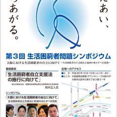 大阪で生活困窮者支援を考えるシンポジウム