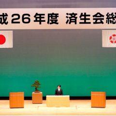 福岡で済生会学会・済生会総会、全国から2518人