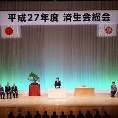 大阪で済生会学会・済生会総会、全国から2389人