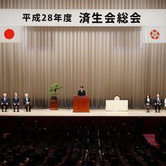 横浜で済生会学会・済生会総会、全国から2500人