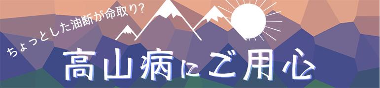 山登りで起こりうる高山病にご用心