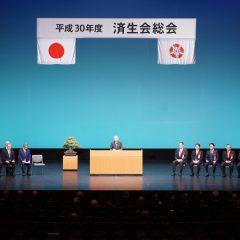 富山で済生会学会・総会、全国から2400人