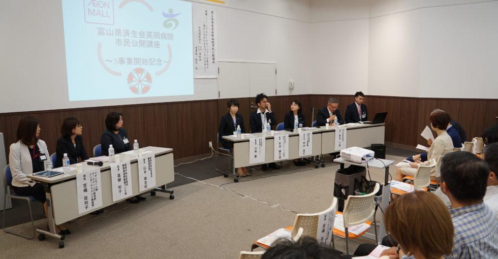 イオンモールと済生会が富山県高岡市で初の「まちづくり」イベント