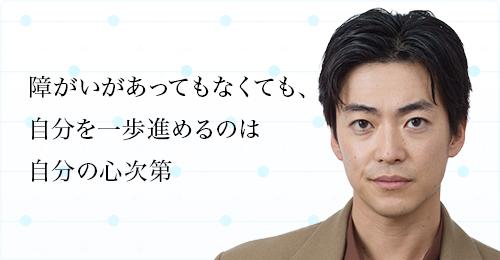 大東 駿介 さん