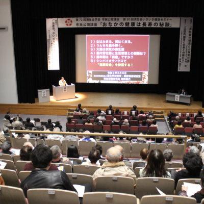 済生会学会初、ユニークな公開健康講座に300人