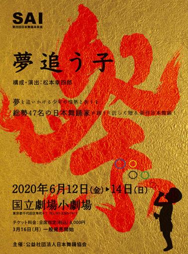 第四回 日本舞踊 未来座=祭SAI=『夢追う子』