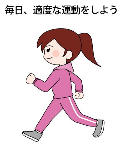 毎日、適度な運動をしよう