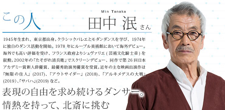 田中 泯 さん