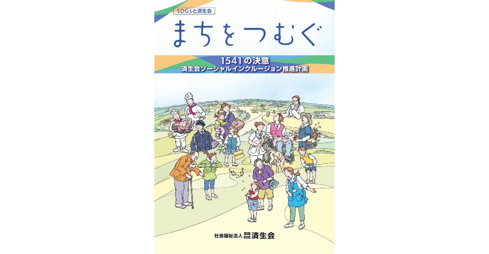 済生会ソーシャルインクルージョン推進計画書を発行