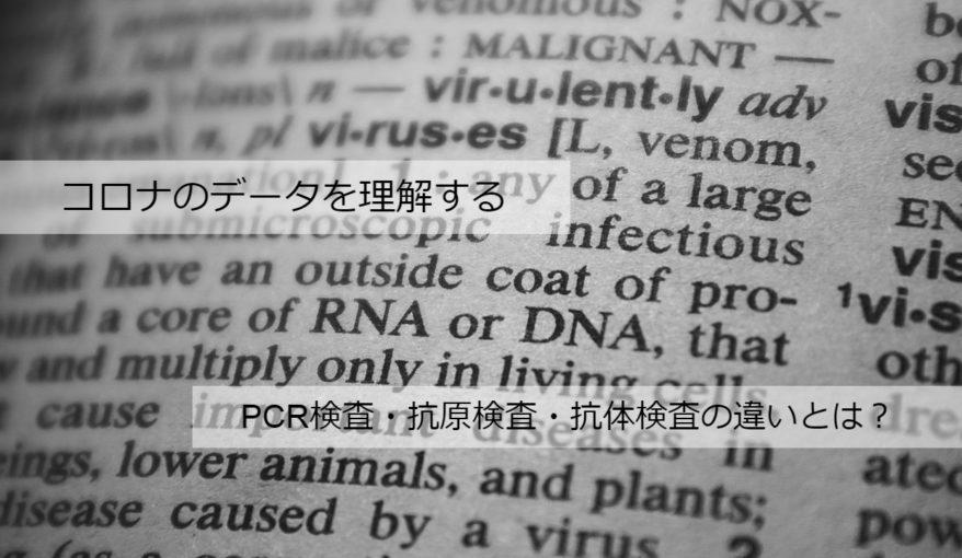 PCR検査・抗原検査・抗体検査の違いとは?