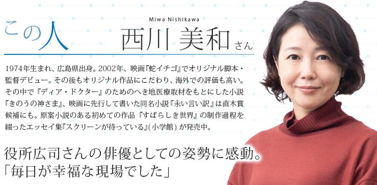 西川 美和 さん