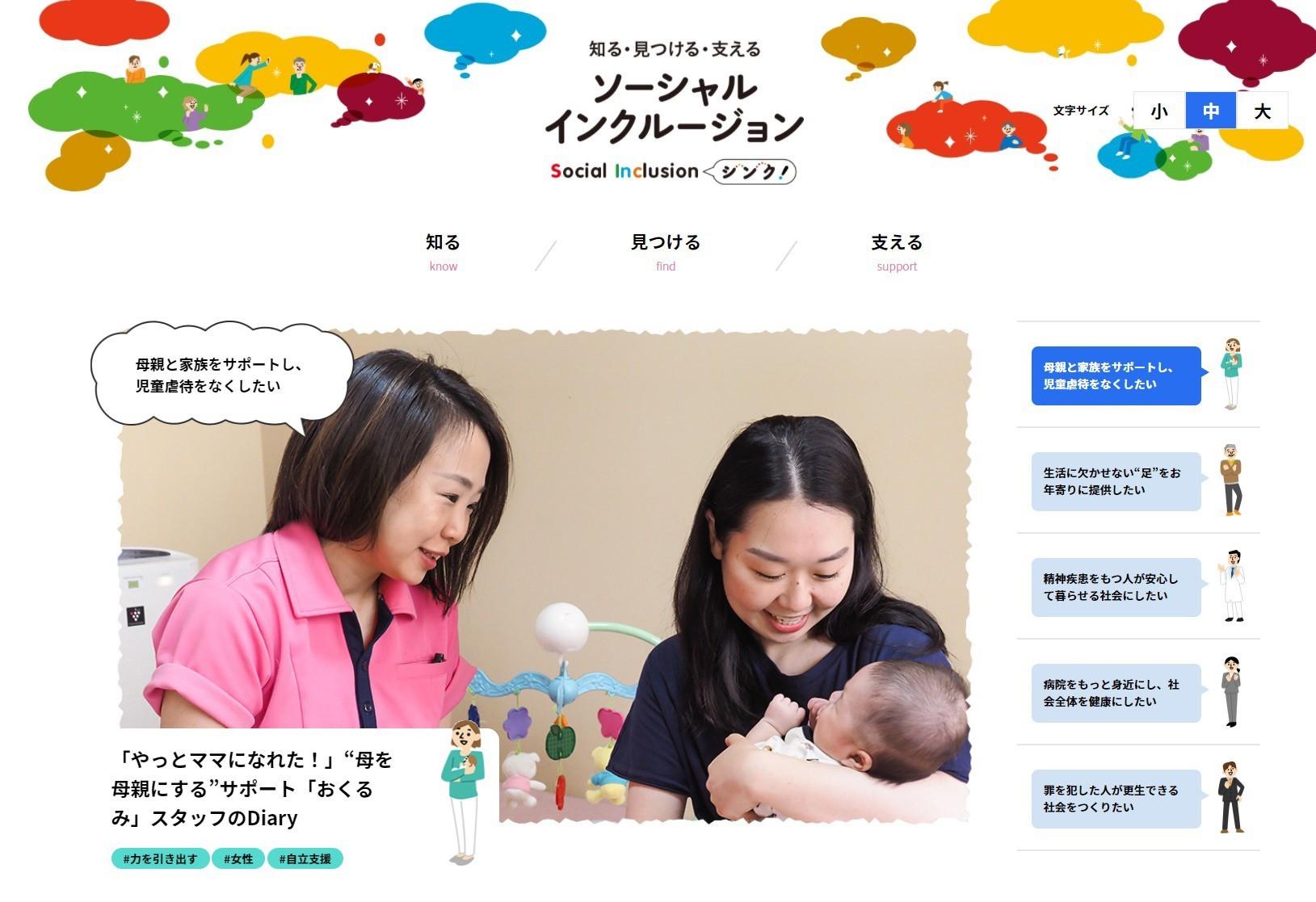 ソーシャルインクルージョンの新サイトがオープン