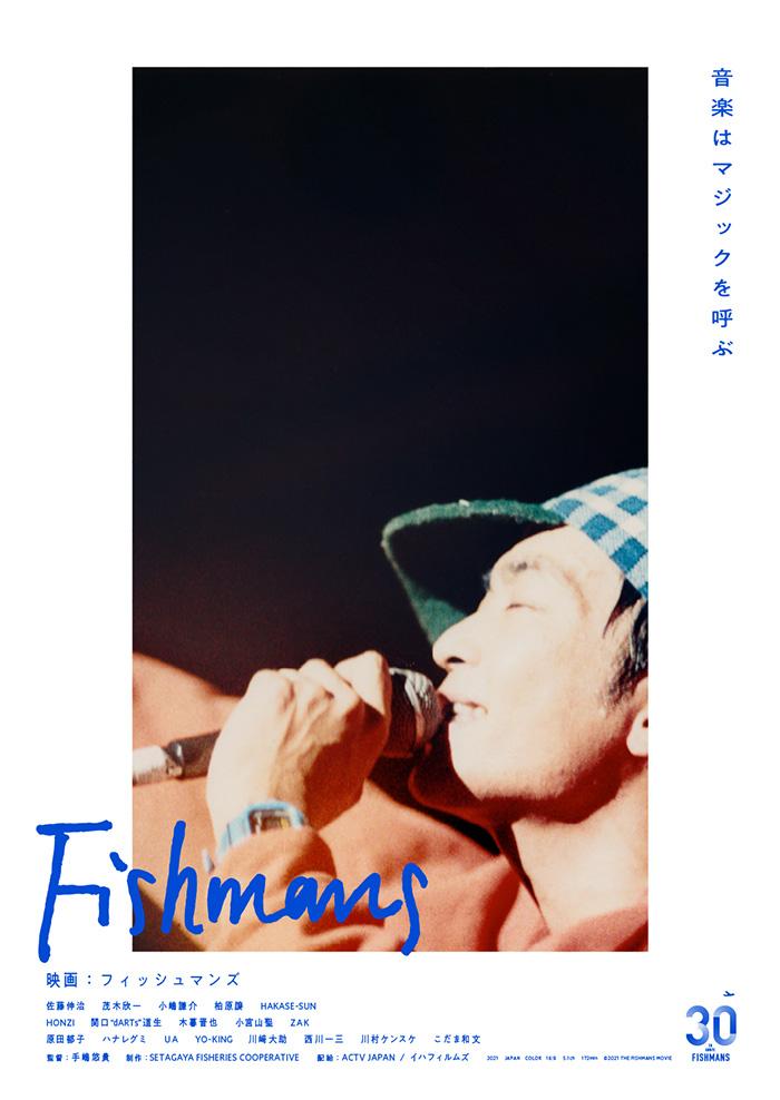 『映画:フィッシュマンズ』