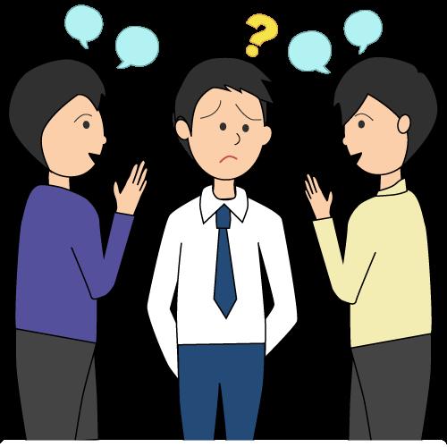 コミュニケーションの障害