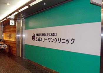 東京でポルフィリン症専門外来開設へ