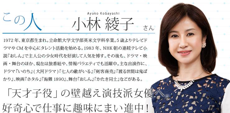 小林綾子の画像 p1_30