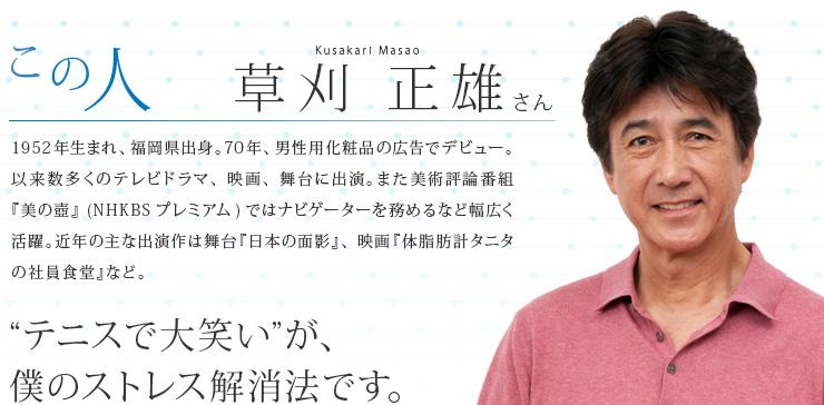 草刈正雄の画像 p1_34