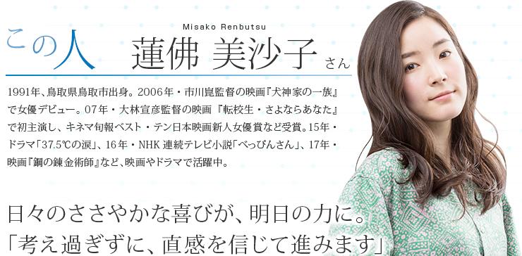 Misako Renbutsu Height Bio & Net Worth | Famous Born |Misako Renbutsu Q10