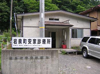 岩泉町安家診療所