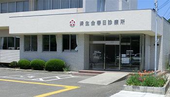 済生会春日診療所