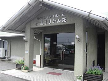 伊達すりかみ荘 デイサービスセンター