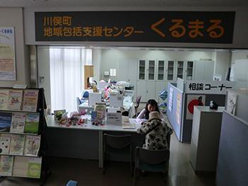 川俣町地域包括支援センター