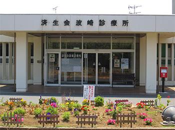 済生会波崎診療所