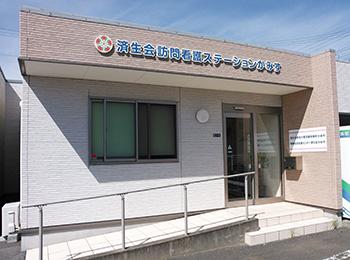 済生会訪問看護ステーションかみす
