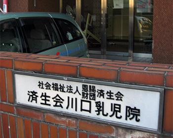 川口乳児院