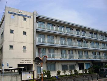 東京都済生会看護専門学校