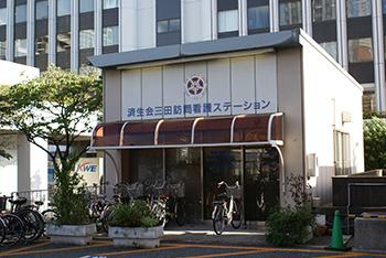 済生会三田訪問看護ステーション