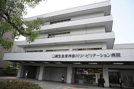 東神奈川リハビリテーション病院
