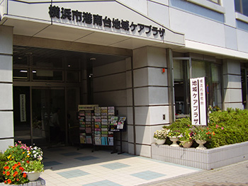 地域包括支援センター 横浜市港南台地域ケアプラザ