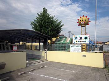 済生会長野保育園