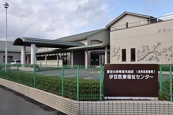 障害児入所施設 伊豆医療福祉センター