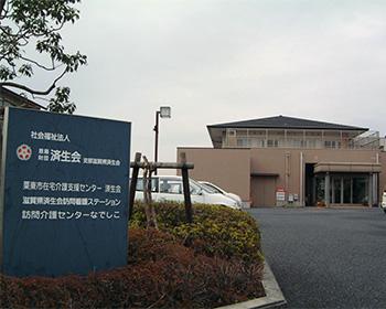 滋賀県済生会訪問看護ステーション