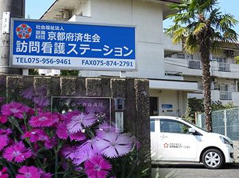 京都府済生会訪問看護ステーション