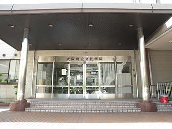 障害児入所施設 大阪整肢学院