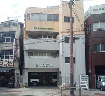 泉尾デイ・ サービスセンター
