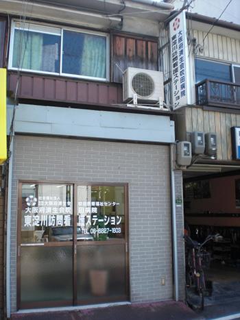 吹田病院東淀川訪問看護ステーション