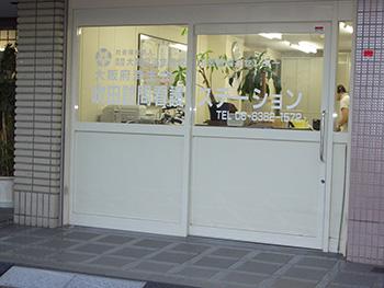 吹田訪問看護ステーション