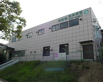 兵庫県済生会訪問看護ステーション