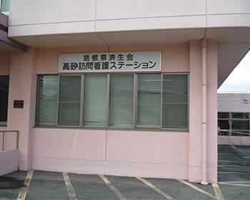 高砂訪問看護ステーション